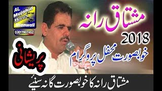 new funny clips song 2018 funny singer mushtaq rana funny clips pakistani song download 2018