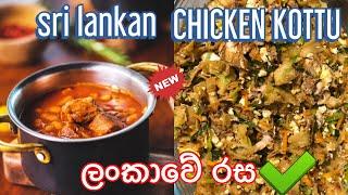 Stream HOME MADE CHICKEN KOTTU + udeni kitchen +family recipes අපේ  රස