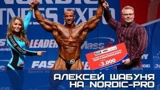 Алексей Шабуня на Nordic Pro