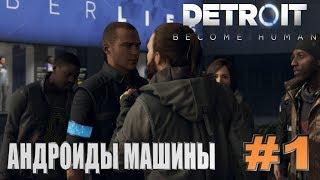 Detroit: Become Human-Прохождение, Часть 1 -АНДРОИДЫ МАШИНЫ! |PS 4|