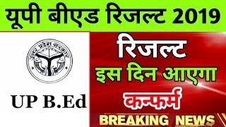 up bed result 2019|up bed entrance exam result 2019|यूपी बीएड एंट्रेंस एग्जाम रिजल्ट कब आएगा