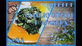 Рецепт Салат из огурцов и арахиса