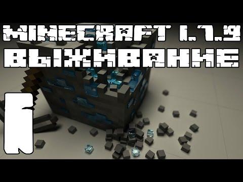 Minecraft 1.7.9 (выживание) день первый..