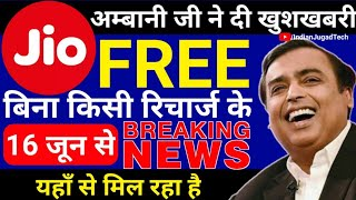 Jio एकदम फ्री बिना Recharge | Jio Free 1.5GB Per Day Data Voucher in My Jio App without recharge