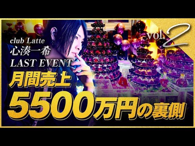 1億円ホスト(4年連続)月間売上5500万円の裏側②【歌舞伎町ホストクラブ】