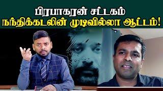 தலைவர்  பிரபாகரன் சட்டகம் – நந்திக்கடலின் முடிவில்லா ஆட்டம்! | Sri Lanka