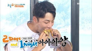 Yoon Shi Yoon is Crazy!! Were You Starving? 2 Days and 1 Night Ep 549