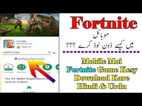 How To Download Fortnite Game In Mobile In Google Android In Hindi/Urdu 2018