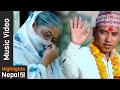 Download Aama Samjhi Runchhu Arabko Khaadima - New Nepali Lok Dohori Geet 2017 । Sher Bahadur Acharya MP3 song and Music Video