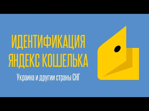 Онлайн идентификация Яндекс кошелька (ЮMoney) для Украины и Казахстана | Через Smart ID
