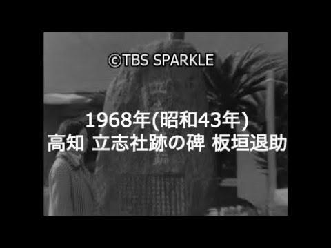 TBSスパークル】1968年 京都 北区 等持院 マキノ省三銅像 牧野教育映画 ...