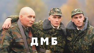 ДМБ ПОДБОРКА ЛУЧШИХ ЭПИЗОДОВ