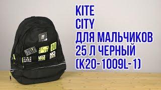 Распаковка Kite City для мальчиков 25 л Черный K20-1009L-1