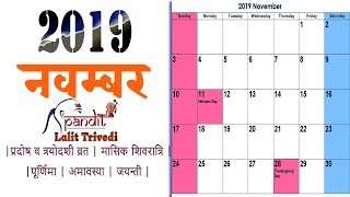 November 2019 Calendar India 2019 November Calendar With Holidays  Hindu Calendar 2019 Festivals
