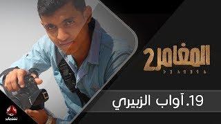 برنامج المغامر 2 | الحلقة 19 -  الشهيد آواب الزبيري | يمن شباب