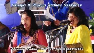 Kiti Aale Kiti Gele Kiti Jhale by Jadhav Sister's