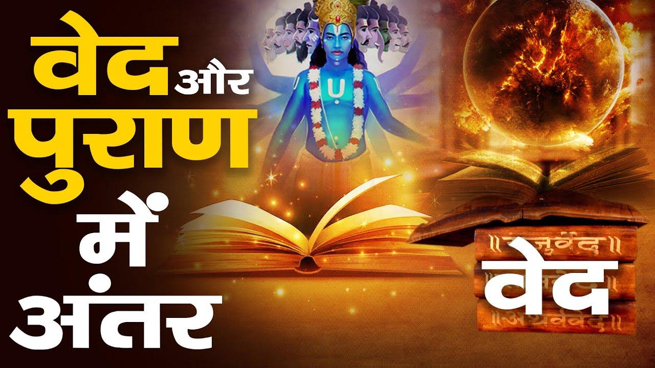वेद और पुराण में क्या अंतर है? | हिंदू शास्त्रों की समझ |