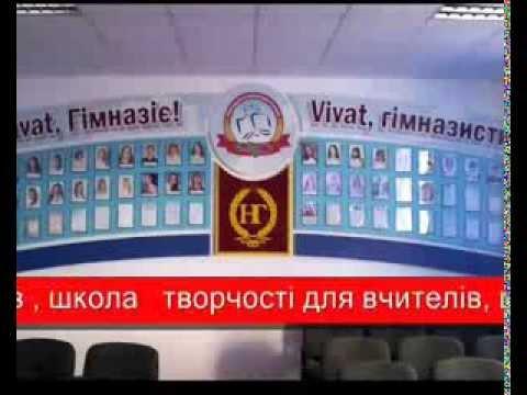 Новоодеська гуманітарна гімназія. Презентація