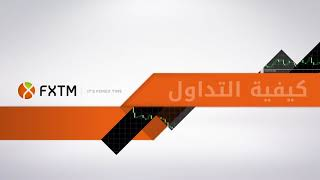 FXTM   Learn how to trade forex using MT4   ARABIC