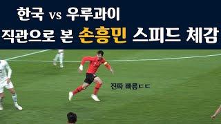[축구경기직캠] 한국 vs 우루과이전 직관으로보니 진짜 다른 손흥민 속도 체감!!! (반응속도무엇..)(4K)