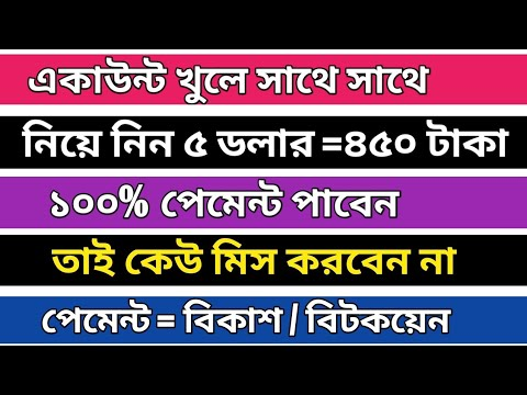 Get free 0.5 KTC =5 dollar for 2 minutes work payment bkash ||  Earn 5 Dollar in 5 minutes online