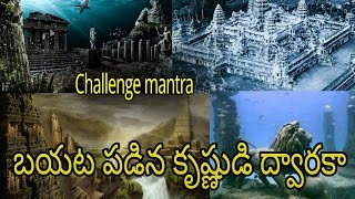 Unknown Facts About Sri Krishna and Dwaraka Temple | Historic Mystery | Challenge Mantra