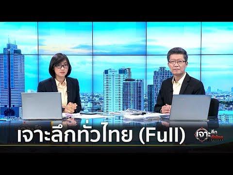 เจาะลึกทั่วไทย Inside Thailand (Full) | เจาะลึกทั่วไทย | 22 ก.ค.62