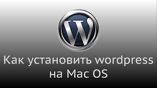 локальный WordPress на Mac OS с MAMP PRO