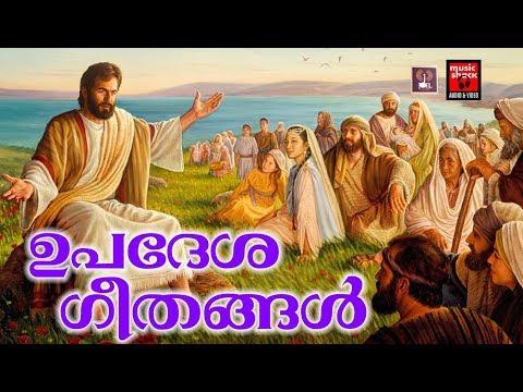 Upadesha Geethangal # Christian Devotional Songs Malayalam 2018 # Songs Of Advice