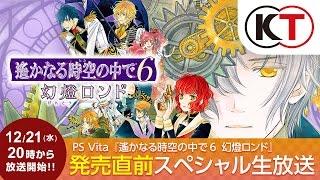 PS Vita 『遙かなる時空の中で6 幻燈ロンド』 発売直前 スペシャル生放送