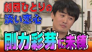 【太田上田#142未公開】愛する剛力彩芽さんについて語りました