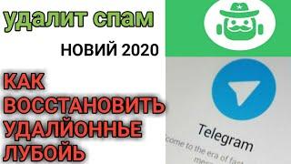 телеграм проблемы / телеграм муаммолари / телеграм сирлари / телеграм настройка