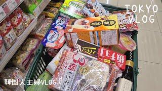 일본 도쿄 브이로그 l 마트 장보고 편의점 야식 쇼핑,…