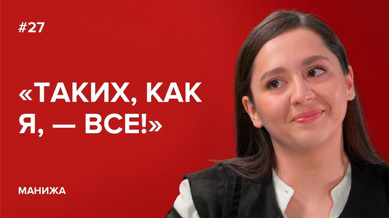 Манижа: «Таких, как я, — все!» // «Скажи Гордеевой»