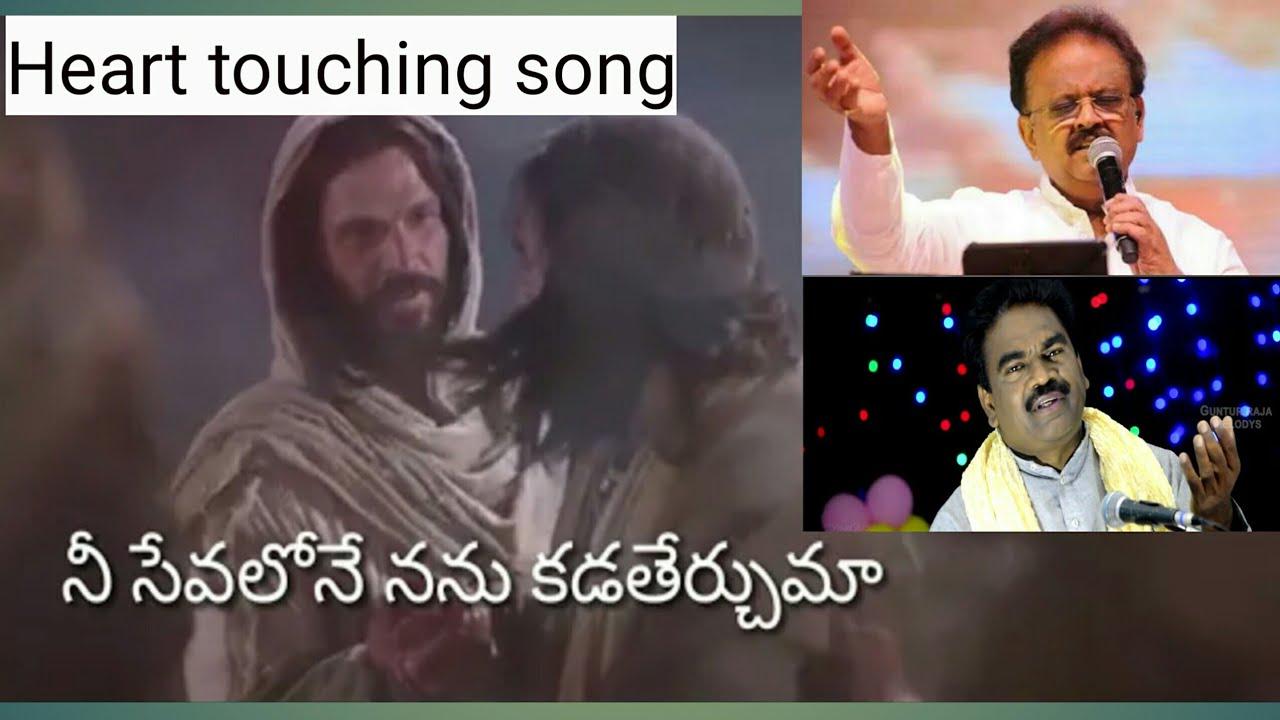 దేవుని సేవలోనే కడతేరిపోవాలనిపించే పాట !! Latest Telugu Christian Song ll Guntur Raja ll Sp Balu ll