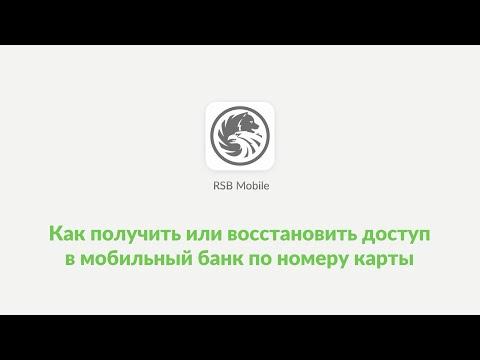 Банк Русский Стандарт. Как восстановить доступ в Мобильный банк?