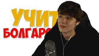 #186. МАЙНКРАФТ УЧИТ ЛОЛОЛОШКУ БОЛГАРСКОМУ ЯЗЫКУ