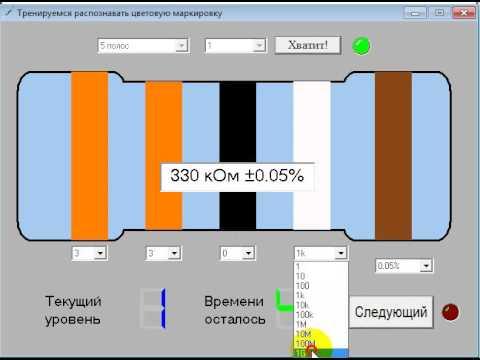 Тренер цветовой маркировки резисторов