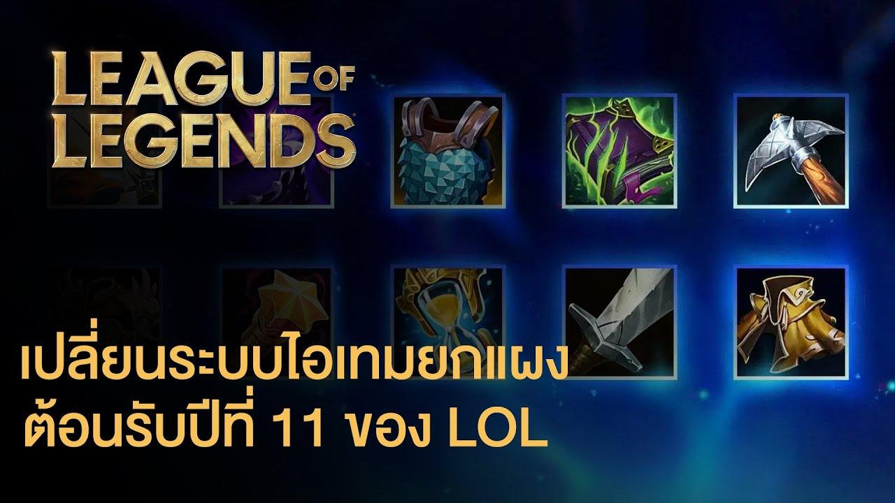 League of Legends PC ก้าวเข้าสู่ปีที่ 11 กับการอัปเดตระบบไอเทมใหม่ยกแผงฉลองปีใหม่ 2021 Ft. Xegor