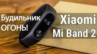 Быстрый обзор Xiaomi Mi Band 2 (Будильник Огонь)