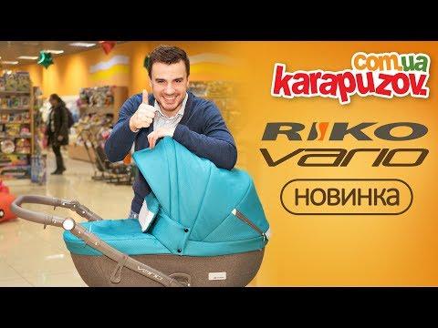 Riko Vario - коляска новинка 2018. Видео обзор детской коляски 2 в 1 Рико Варио