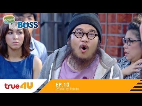 รับแซ่บ MY BOSS ตอนขายตัวหรือขายงาน [Full Episode 10 - Official by True4u]