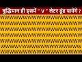 V यह लेटर कहा छिपा हुआ है | Funny Paheliyan | Picture Puzzle | Riddels | Jasusi Paheliyan