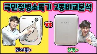 [육아아이템] 젖병소독기추천ㅣ국민젖병소독기 - 유팡+젖…
