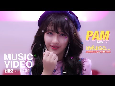 PAM - แฟนเธอ... (I Don't Like ) Feat.Hi-U | M/V