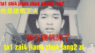 learning mandarin Chinese for five minutes (សំណង់)