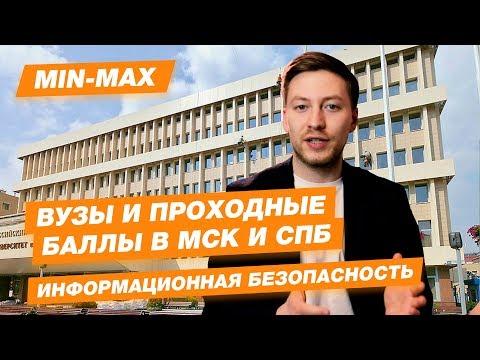 ИНФОРМАЦИОННАЯ БЕЗОПАСНОСТЬ - КАК ПОСТУПИТЬ? | Проходные баллы в вузы Москвы и Питера