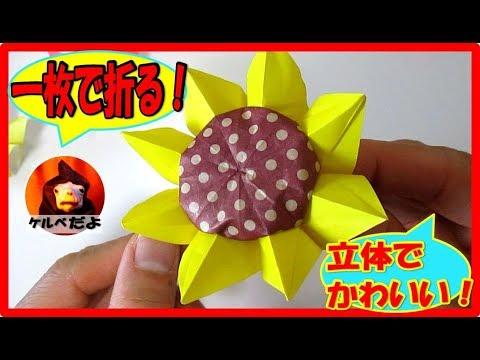 ハート 折り紙 折り紙 花 ひまわり : youtube.com