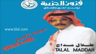 طلال مداح / مين فتن بيني وبينك / البوم سويعات الاصيل رقم 31