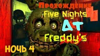 Прохождение Five Nights at Freddy's 3 (No commentary) Часть 3.